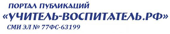 """Портал """"Учитель-Воспитатель.РФ"""""""
